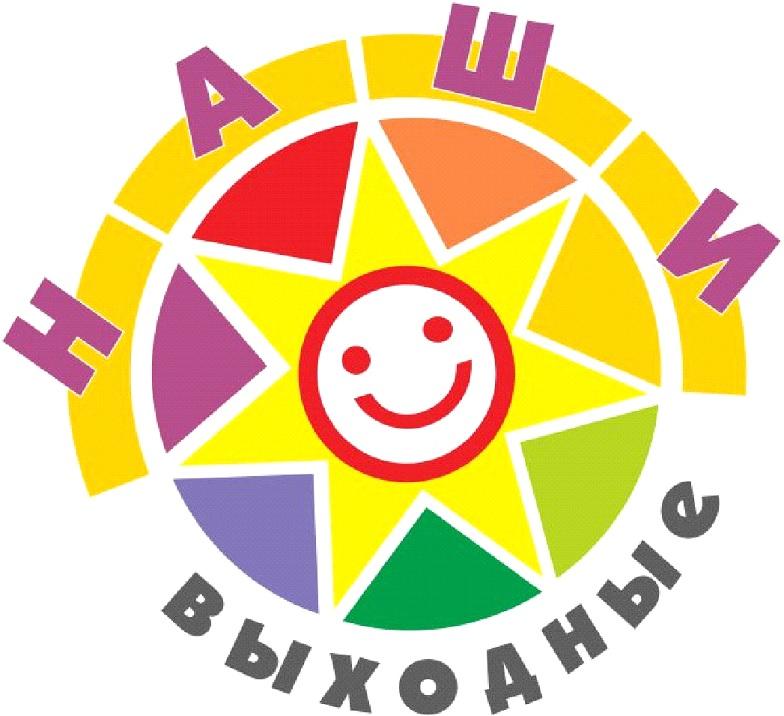 Наши выходные логотип
